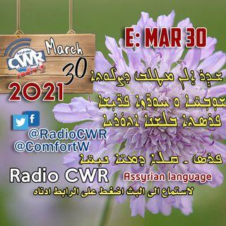 آذار 30 البث الآشوري2021 / اضغط هنا على الرابط لاستماع الى البث
