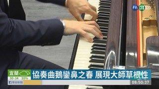 09:25 盧亮輝辦音樂會 展現豐沛創作才華 ( 2019-06-20 )