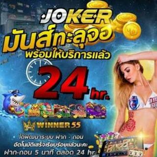 ๋Joker24hr Joker168
