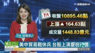15:06 美中貿易戰休兵 台股上演慶祝行情 ( 2019-07-01 )