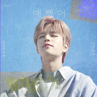 "[Stray Kids : SKZ-RECORD] Seungmin ""예뻤어"" Cover (원곡 : DAY6"