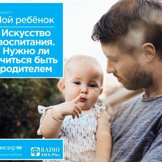 Мой ребенок: Искусство воспитания