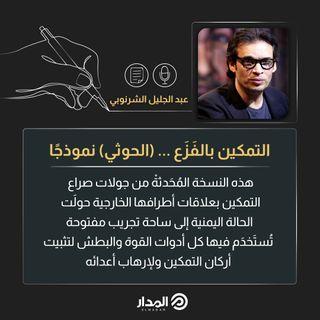 التمكين بالفَزَع ... (الحوثي) نموذجًا | مقال عبد الجليل الشرنوبي
