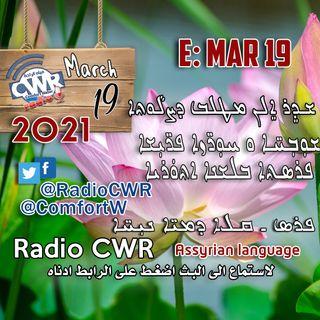 آذار 19 البث الآشوري2021 / اضغط هنا على الرابط لاستماع الى البث