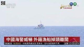 20:22 驅逐外籍漁船 中國海警船全副武裝 ( 2018-10-03 )
