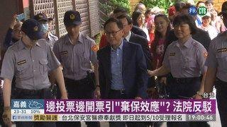 20:14 北市長選舉無效案 北院判丁守中敗訴 ( 2019-05-10 )
