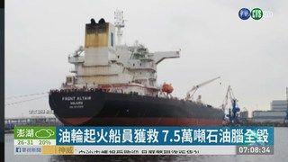 09:11 中油油輪遭魚雷攻擊 凶手仍待追查 ( 2019-06-14 )