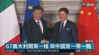 13:38 衝擊歐盟?! 義大利與中國簽一帶一路 ( 2019-03-24 )