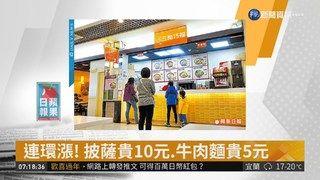 08:39 連環漲! 披薩貴10元.牛肉麵貴5元 ( 2019-01-09 )