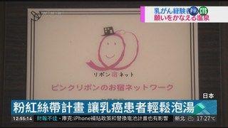 13:20 體貼乳癌患者 日溫泉推粉紅絲帶計畫 ( 2019-01-30 )