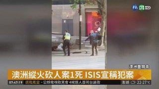 14:52 澳洲縱火砍人案1死 ISIS宣稱犯案 ( 2018-11-10 )