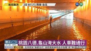 19:16 大雨轟炸北台灣 桃園.新北傳災情 ( 2019-07-02 )