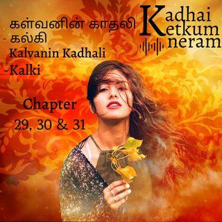 Kalki- Kalvanin Kadhali - Chapter -29, 20 & 31 | கள்வனின் காதலி - Tamil Audio Book
