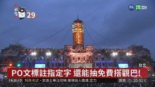 """19:43 台北跨年""""狂放電"""" 踩點打卡抽大獎 ( 2018-12-02 )"""