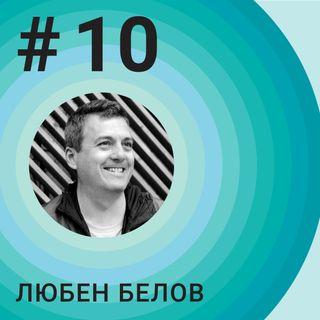 #10 From еntrepreneur to investor - Luben Belov