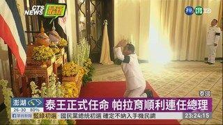 23:56 泰王正式任命 帕拉育順利連任總理 ( 2019-06-11 )