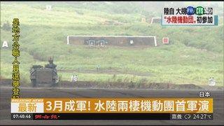 09:07 日本陸上自衛隊演習 針對中國?! ( 2018-08-27 )