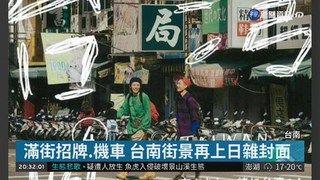 21:17 北門路登日雜封面 台南網友:我驕傲 ( 2019-03-06 )