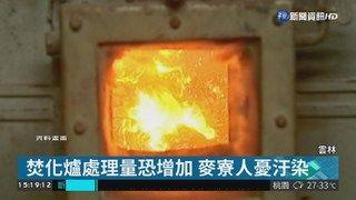 16:42 六輕焚化爐將代燒垃圾 麥寮人不滿 ( 2018-08-23 )