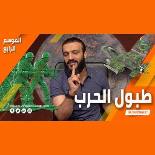 عبدالله الشريف  حلقة 10  طبول الحرب  الموسم الرابع