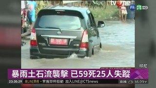 14:20 印尼暴雨土石流襲擊 已59死25人失蹤 ( 2019-01-26 )