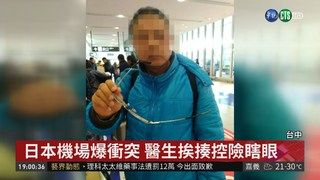 20:14 日本機場挨揍 醫生向航警報案遭拒 ( 2019-03-20 )