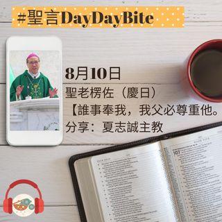 10/08/2020 聖言DayDayBite  - 夏志誠主教