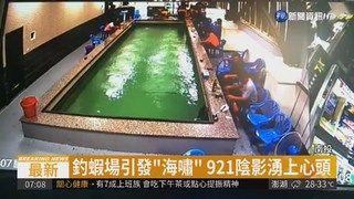 09:15 南投規模4.7地震 民眾嚇壞躲屋外 ( 2018-08-03 )