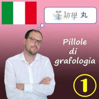 1 - Introduzione alla grafologia