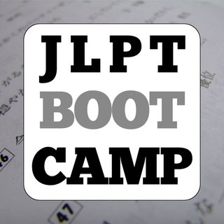 JLPT Boot Camp – The Ultimate Study Guide to passing the Japanese Language Proficiency Test