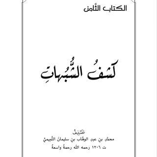 Class 1 - Kashf Ash-Shubuhaat (Removal of Doubts) Imam Muhammad Bin Abdul Wahhab رحمه الله