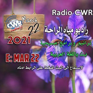 آذار 22 البث العربي 2021 / اضغط  هنا على الرابط لاستماع الى البث