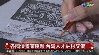 13:13 台灣漫畫3大風格展出 驚豔安古蘭! ( 2019-02-02 )