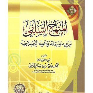Manhadj Salafi 02