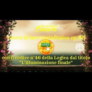 96.Gocce p.96| Codice 46: l'illuminazione finale| La pietra che castigherà Roma e la guerra già in atto