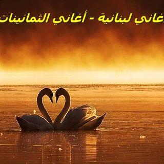 تسعينات لبنانيّـة
