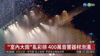 19:36 中興堂警報亂響 舞台下雨毀4百萬器材 ( 2018-11-12 )