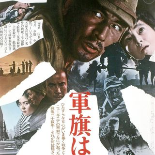 Episode 515: Under the Flag of the Rising Sun (1972)