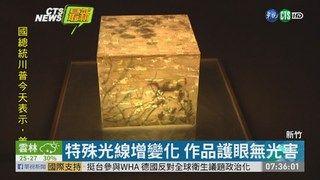 09:40 清大藝術特展 OLED開創新流派 ( 2019-05-10 )