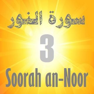Soorah an-Noor Part 3 (v.11-21)