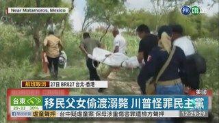 12:42 移民帶娃偷渡溺斃 川普怪罪民主黨 ( 2019-06-27 )