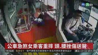 19:48 男子突竄出公車急煞 害乘客重摔送醫 ( 2019-03-30 )