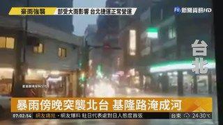 10:15 暴雨傍晚炸北台 雙北各地傳災情 ( 2018-09-09 )