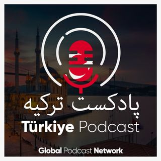 پادکست ترکیه -Podcast Türkiye