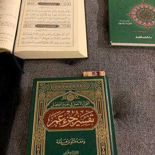 Episode 10 - Tafsir Juz Amma By Shaykh Al Fawzan