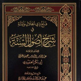 [Class] Usūl-us-Sunnah lil-Humaidi