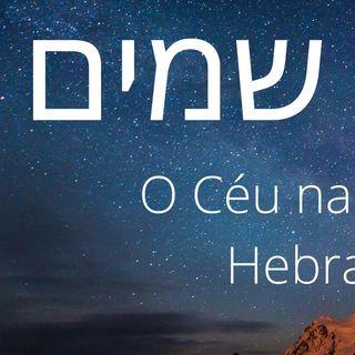 שמים - Shamaim - Aspectos simbólicos sobre a palavra Céu na Língua Hebraica
