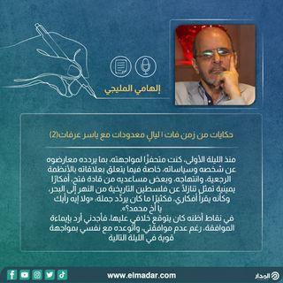 حكايات من زمن فات   ليالٍ معدودات مع ياسر عرفات(2)   مقال إلهامي المليجي