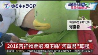 """20:01 日本吉祥物票選 埼玉縣""""河童君""""奪冠 ( 2018-11-19 )"""
