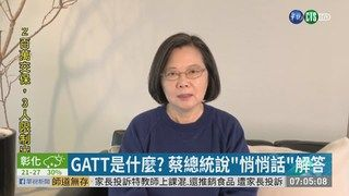 "09:27 GATT是什麼? 蔡總統說""悄悄話""解答 ( 2019-05-09 )"